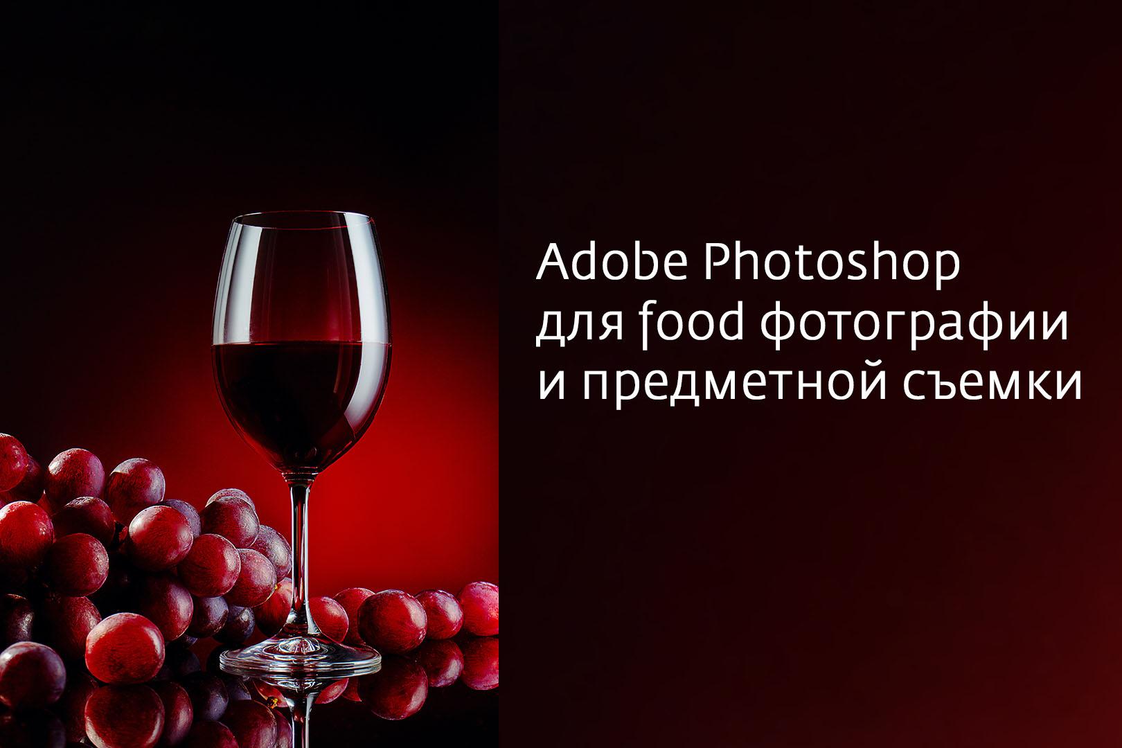 Adobe Photoshop для food фотографии и предметных съемок