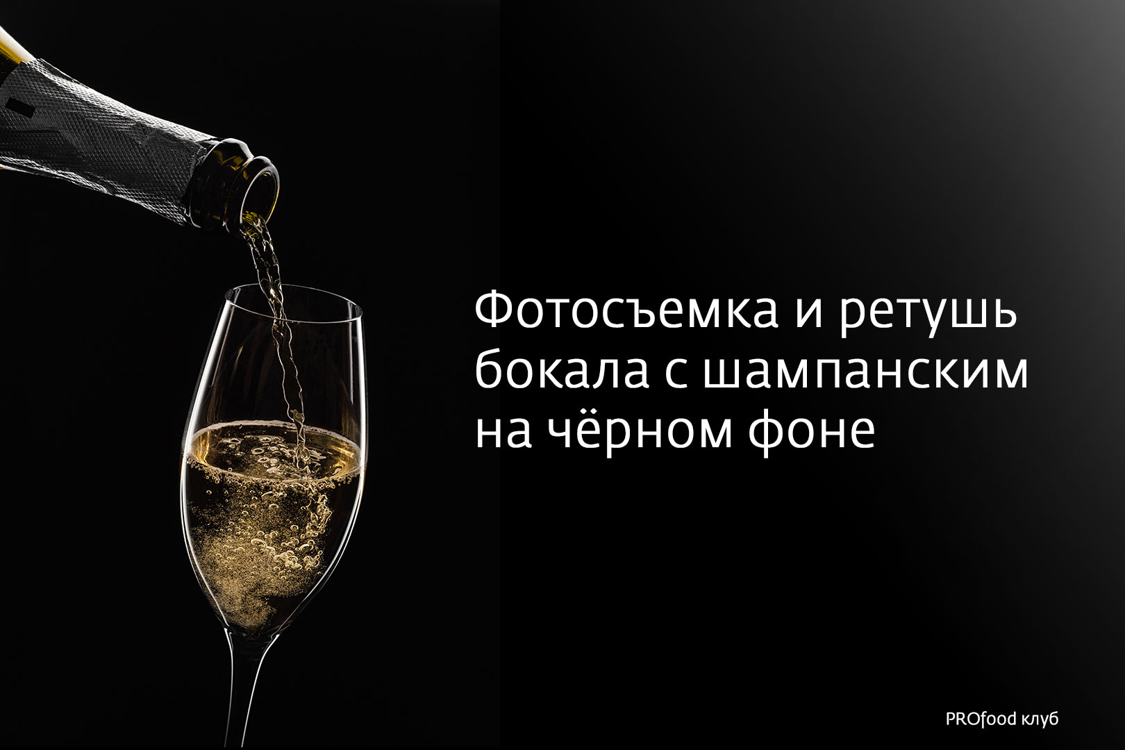 Бокал с шампанским на черном фоне